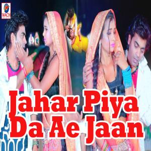Album Jahar Piya Da Ae Jaan from Rahul Raj