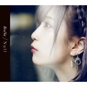 神崎エルザ starring ReoNa的專輯Null