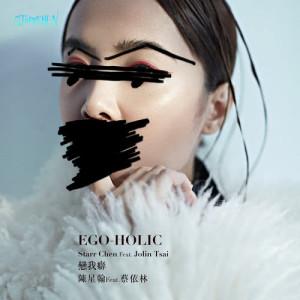 蔡依林的專輯EGO-HOLIC戀我癖