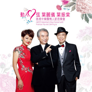Album Dear Heart (HKCO Valentine's Day Concert) [with Frances Yip And Johnny Ip] [Live] from 叶丽仪