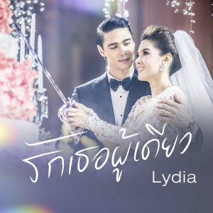 Album รักเธอผู้เดียว from Lydia