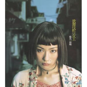 椎名林檎的專輯Kabuki-cho no Joou -Queen of Kabuki-cho-
