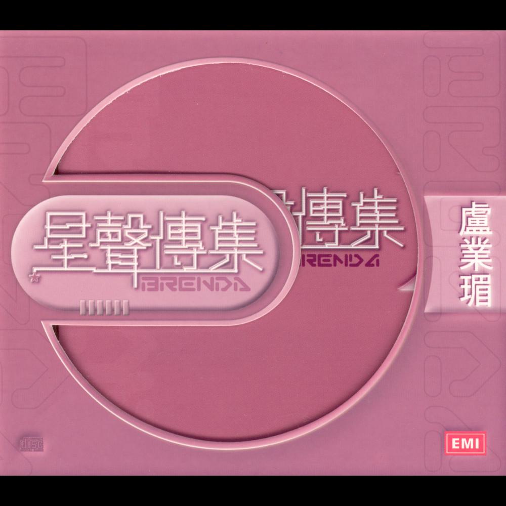 Pi Yu Wu Ye Xing 2003 卢业媚
