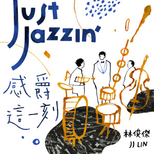 Album Just Jazzin' from 林俊杰