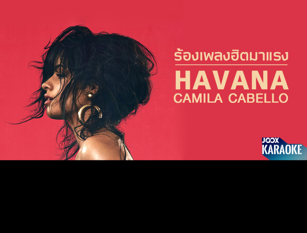 JOOX Karaoke ชวนร้องเพลงฮิตมาแรง! 'Havana - Camila Cabello'