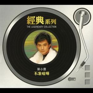 經典系列 - 不準喧嘩 2006 郭小霖