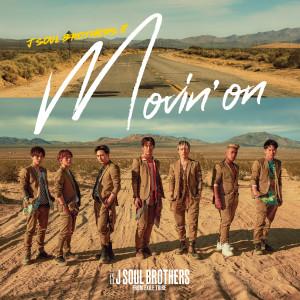 收聽三代目 J Soul Brothers的Movin' on歌詞歌曲