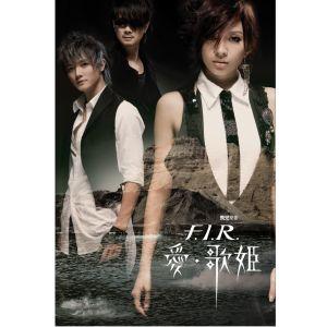 Love Utahime 2007 F.I.R. (飞儿乐团)