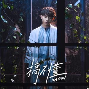 收聽Ian 陳卓賢的搞不懂歌詞歌曲