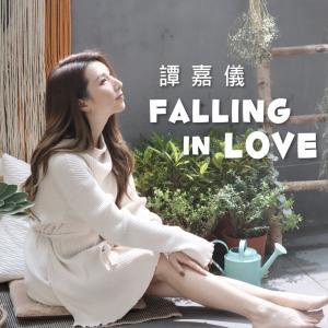 Falling In Love (電視劇《愛美麗狂想曲》片尾曲)