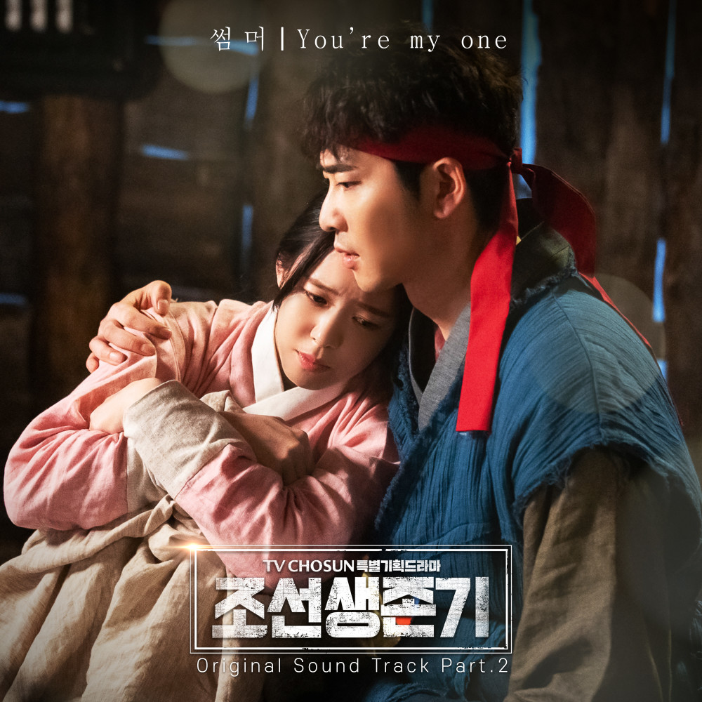 Joseon survival period OST Part.2