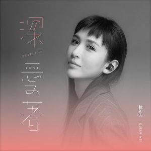 魏如昀的專輯深愛著