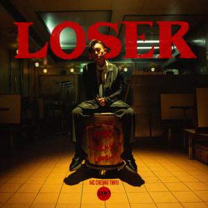 MC 張天賦的專輯Loser