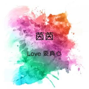 茵茵的專輯Love要真心
