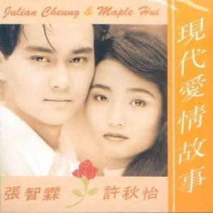 收聽張智霖的現代愛情故事歌詞歌曲