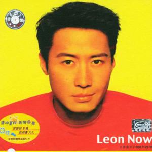 黎明的專輯Leon Now
