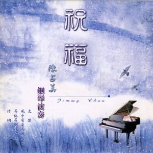 Jimmy Chan的專輯陳佔美鋼琴演奏-祝福