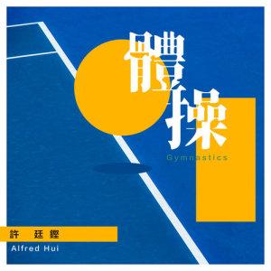 許廷鏗 Alfred Hui的專輯體操