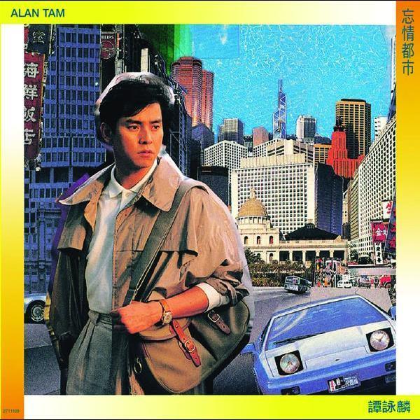 """Zhi Zun Wu Shang (Dian Ying """"Zhi Zun Wu Shang"""" Ge Qu) 1989 谭咏麟"""