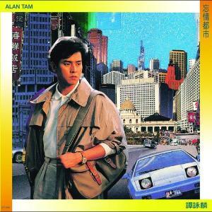 忘情都市 1989 譚詠麟