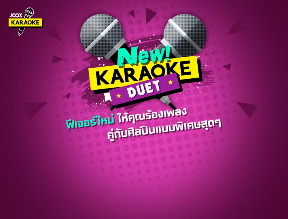 JOOX Karaoke Duet ฟีเจอร์ใหม่! ร้องเพลงคู่กับศิลปินแบบพิเศษสุดๆ