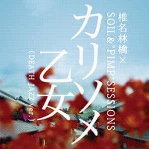 "椎名林檎的專輯Karisome Otome -""Temporary"" Virgin-"