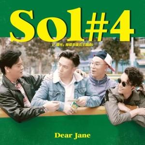 Dear Jane的專輯Sol#4