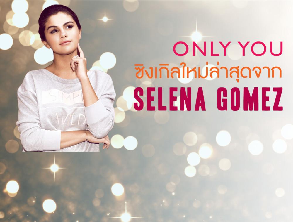 """Only You"" ซิงเกิลประกอบซีรี่ย์ 13 Reasons Why จาก Selena Gomez"