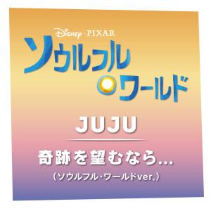 JUJU的專輯Kiseki Wo Nozomunara ...