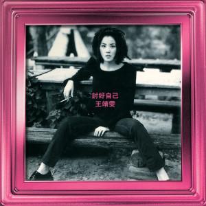 Tao Hao Zi Ji 1994 Faye Wong
