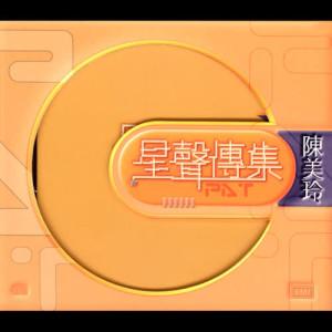 陳美玲的專輯EMI 星聲傳集之陳美玲