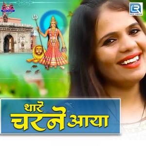 Album Thare Charne Aaya from Priyanka Charan