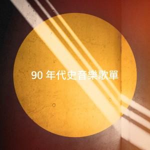 Album 90 年代史音乐歌单 from 90's Groove Masters