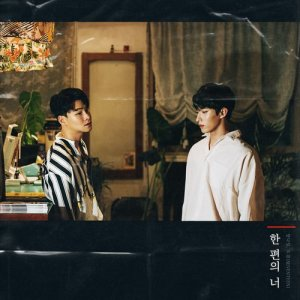 Listen to Cinematic Love song with lyrics from 양다일