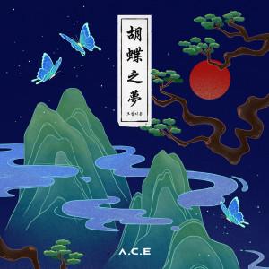 A.C.E的專輯HJZM : The Butterfly Phantasy