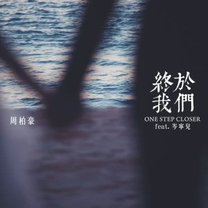 周柏豪的專輯終於我們(One Step Closer) (feat.岑寧兒)