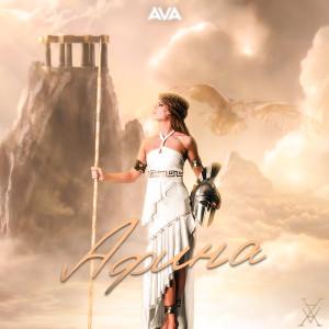 Album Афина from Ava