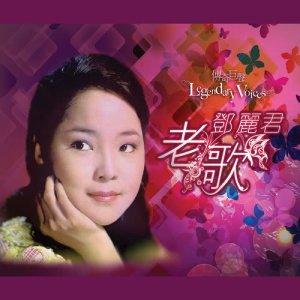 鄧麗君的專輯傳奇巨聲 Legendary Voices 鄧麗君老歌