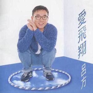 呂方的專輯愛飛翔