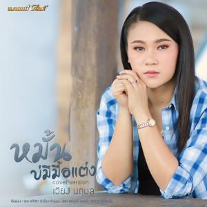 หมั้นบ่มีมื้อแต่ง (Cover) - Single 2019 เวียง นฤมล