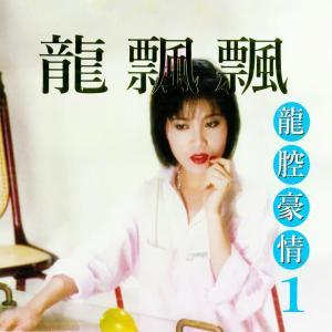龍腔豪情, Vol. 1
