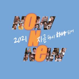 姜澀琪的專輯2021 NOW N NEW