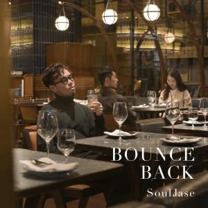 收聽SoulJase的Bounce Back歌詞歌曲