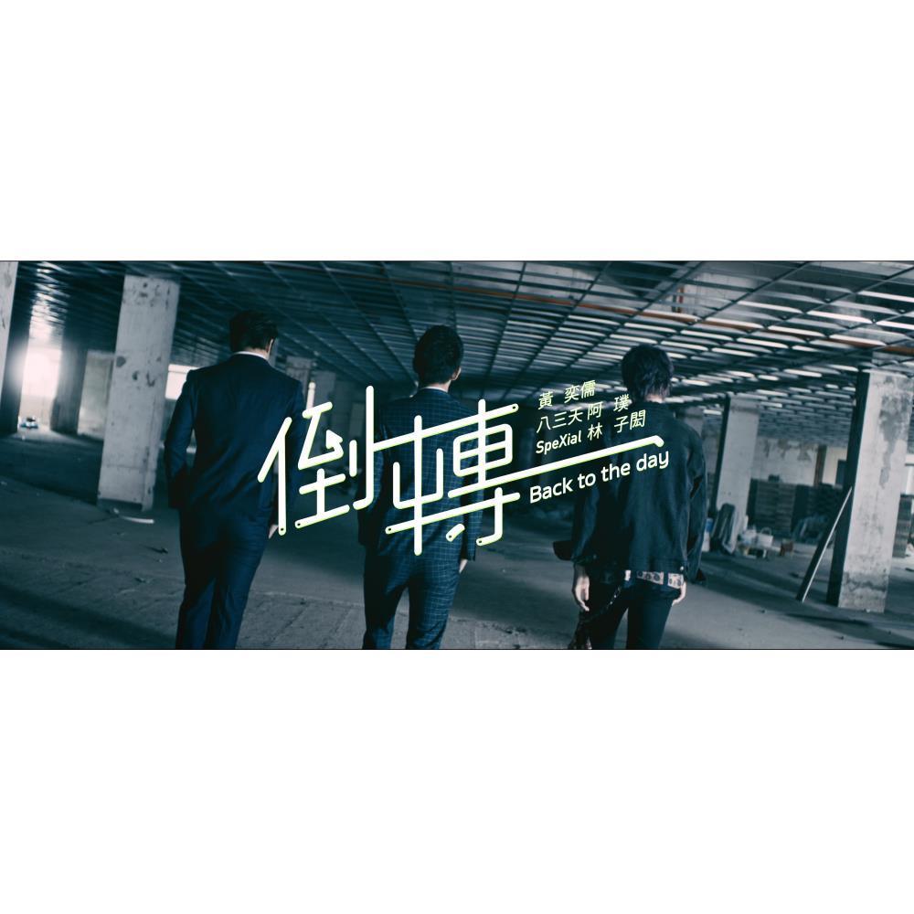 倒转 (feat. 八三夭阿璞 & SpeXial 林子闳)