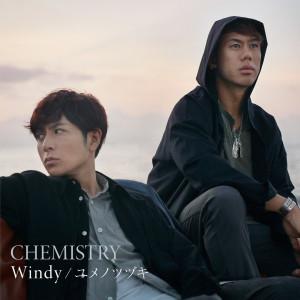 化学超男子的專輯Windy / Yumenotsuzuki