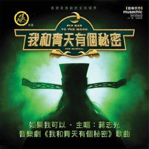 蔣志光的專輯如果我可以 - 音樂劇 : 我和青天有個祕密 歌曲 (Radio Version)