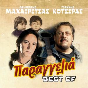 Album Paraggelia from Yiannis Kotsiras