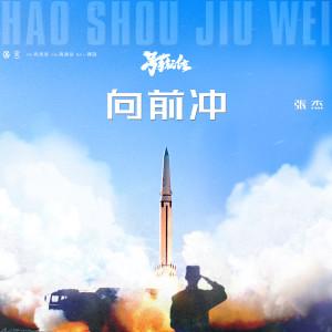 張杰的專輯向前冲 (电视剧《号手就位》片尾曲)