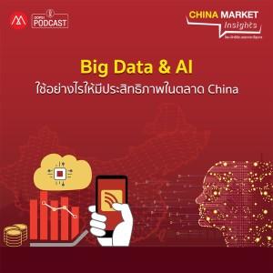 อัลบัม EP.14 Big Data & AI ใช้อย่างไรให้มีประสิทธิภาพในตลาด China ศิลปิน China Market Insights [Marketing Oops! Podcast]
