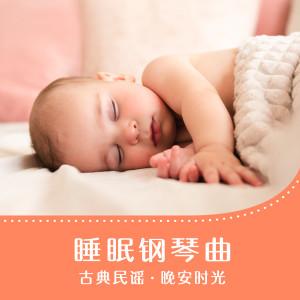 Noble Music Project的專輯睡眠鋼琴曲: 古典民謠·晚安時光